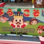軽井沢おもちゃ王国に行きました!乗り物やアレスレチックなどクチコミ!
